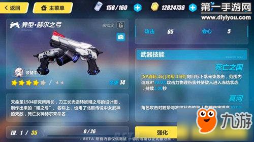 崩坏3异型赫尔之弓怎么样 1.9版本新武器
