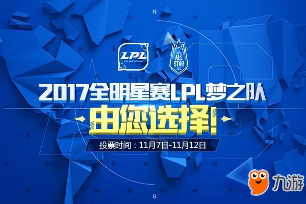 LOL全明星赛票选LPL最强阵容 前RNG教练领兵梦之队