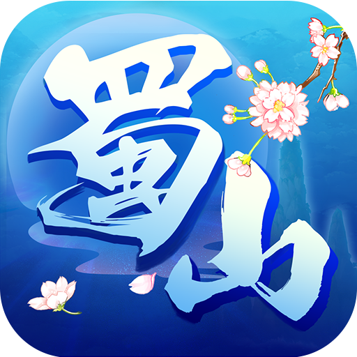 蜀山行记(九游)电脑版