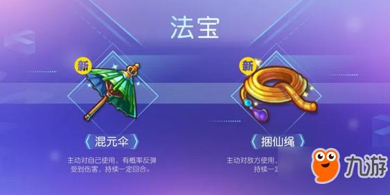《梦幻西游手游》最新版法宝装备新特效介绍 人物版反震与法连