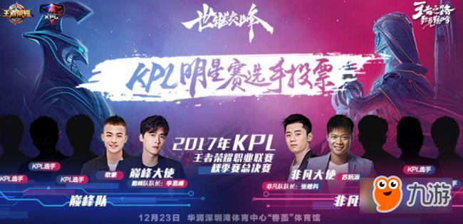 王者荣耀世继交峰明星赛在哪里投票 2017KPL明星赛投票网址
