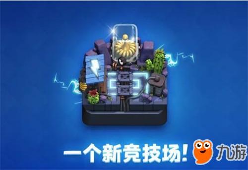《皇室战争》新卡片新宝箱来袭 12月新版本更新内容汇总