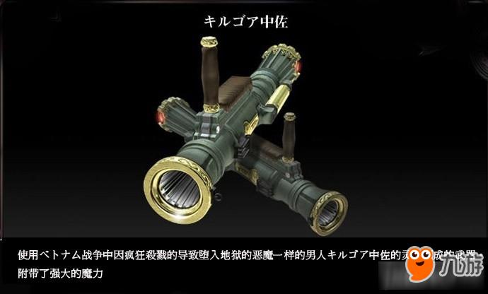 《猎天使魔女》全武器图鉴 猎天使魔女基尔格中校火箭炮获得方法