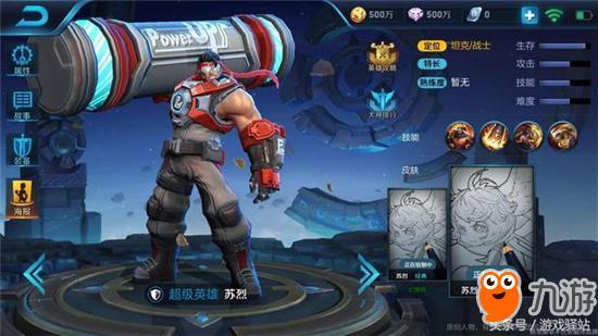 王者荣耀苏烈超级英雄皮肤多少钱 新皮肤超级英雄介绍