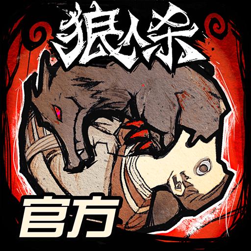 狼人杀(九游)电脑版