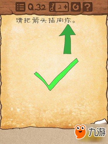 最囧游戏3第32关怎么过 把箭头指向你