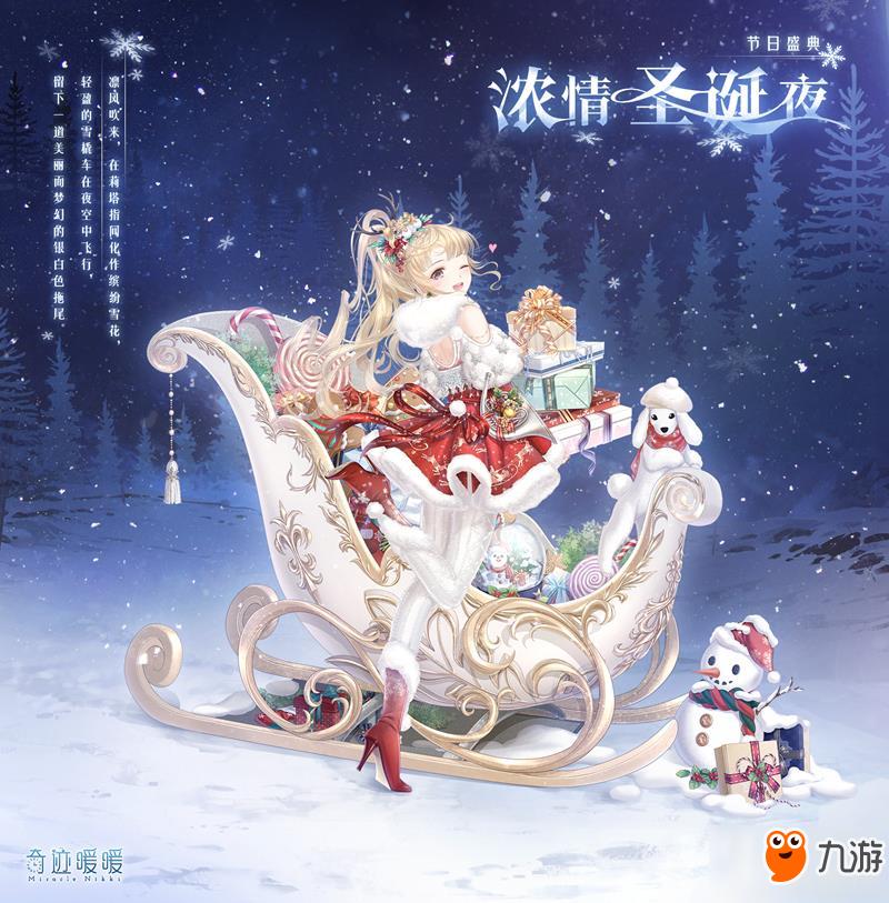 奇迹暖暖圣诞活动第三弹 浓情雪夜福利狂欢
