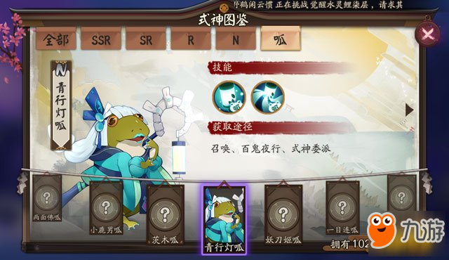 阴阳师N卡呱太获取说明 呱皇成就送SSR