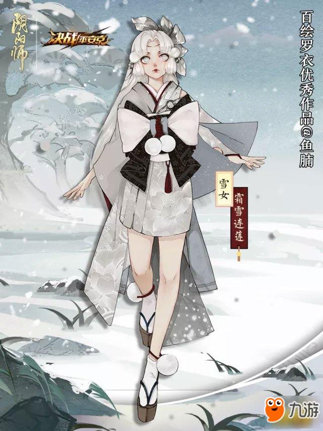 《阴阳师》圣诞节福利 雪女专属皮肤霜雪连莲获取途径