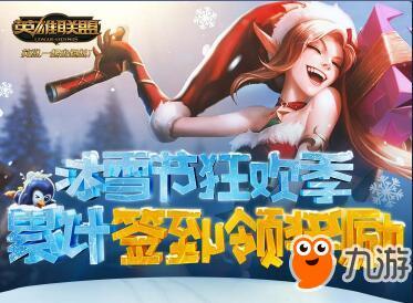 《LOL》冰雪节无限火力英雄攻略 无限火力雪球大战怎么玩