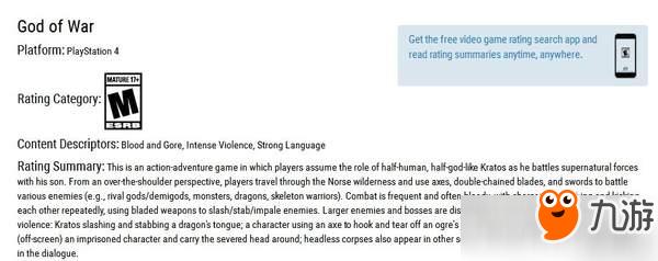 《战神》新作被ESRB评为M级 或将移除传统色情小游戏