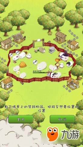 体验剪羊毛的感谢 系列新作《养肥羊3》现已上架