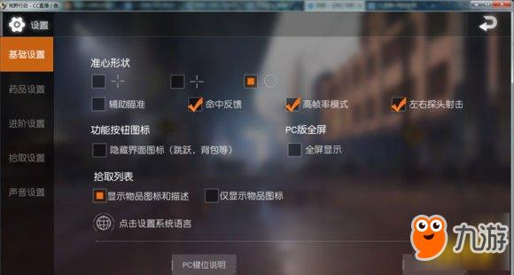 主播分享《荒野行动》pc版操作设置 新手PC按键设置技巧