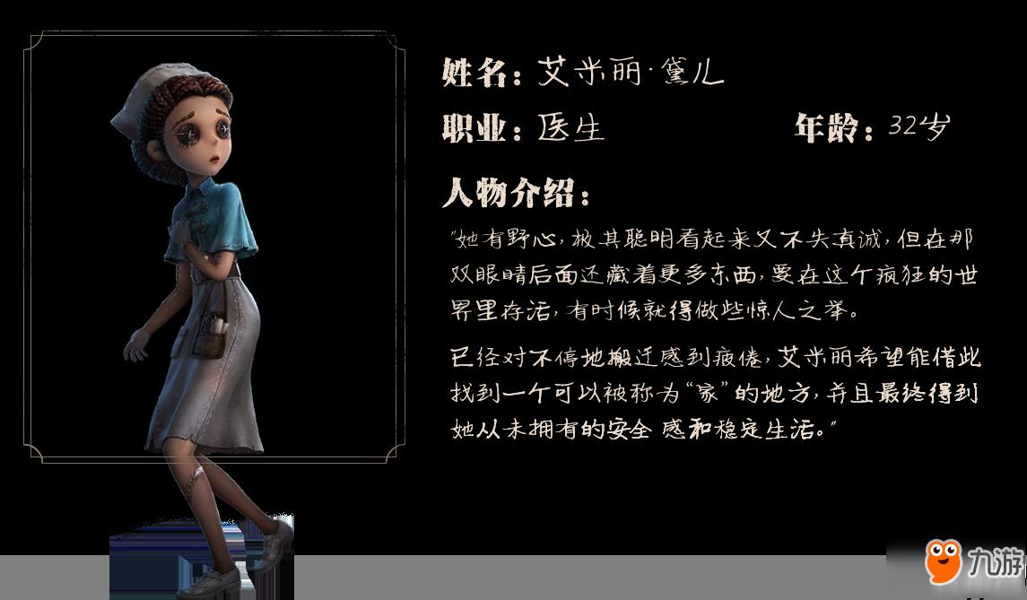 《第五人格》人物角色大全 全角色使用攻略