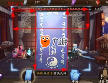 《阴阳师》12月现世召唤符神秘图案画符技巧 召唤SSR助手