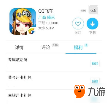 QQ飞车手游月底点券会清空吗?