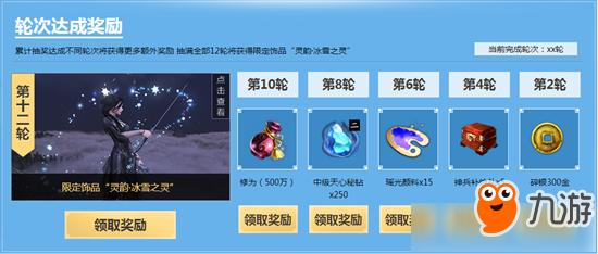 《天涯明月刀》2018元旦青龙秘宝活动