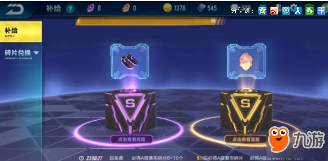 qq飞车手游寻宝抽奖攻略_九游手机游戏