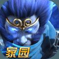 乱斗西游2(即时MOBA对战)