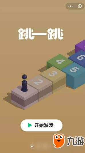 微信跳一跳小游戏有哪些彩蛋?微信跳一跳小游戏彩蛋汇总分享