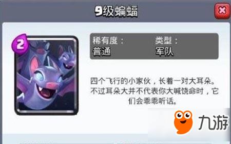 皇室战争蝙蝠卡组怎么搭配 蝙蝠卡组搭配推荐