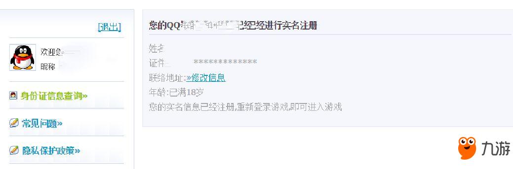解除qq限制_QQ飞车手游身份证号码大全 QQ飞车手游实名注册怎么改_九游手机游戏
