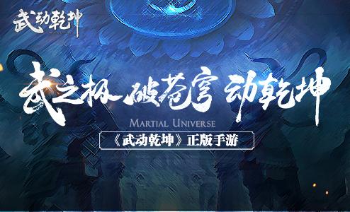 《武动乾坤》电视剧同名手游宣传片震撼首发