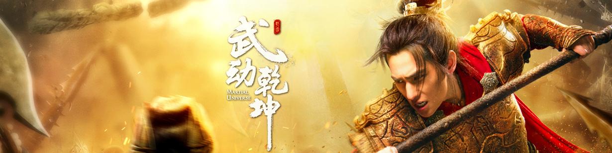 武动乾坤-《武动乾坤》图片banner图2