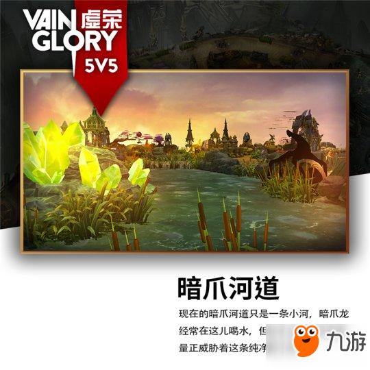 《虚荣》崭新5V5模式即将来袭 新地图暗爪河道曝光