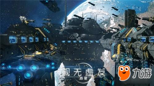 好莱坞科幻大片推荐_好莱坞科幻大片剧情 舰无虚发暗星世界观曝光
