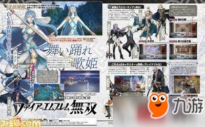 《火焰纹章无双》新DLC情报 追加3名新角色&爆衣系统