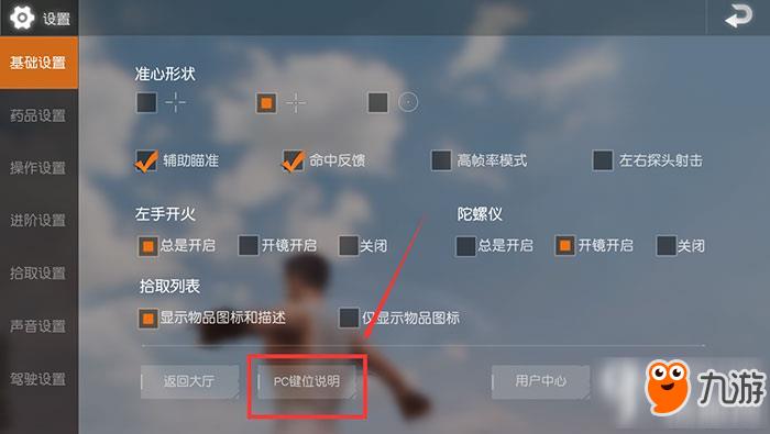 荒野行动pc版怎么在哪下载 pc版按键配置