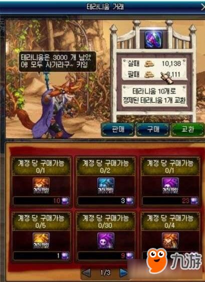 《DNF》韩服时空石商店新增物品介绍