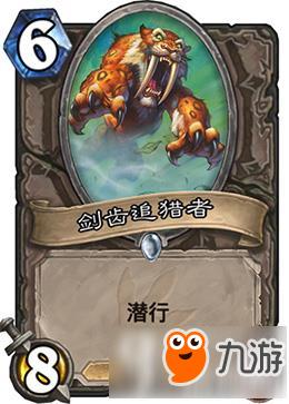 炉石传说剑齿追猎者怎么搭配 竞技场作用点评