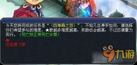 《梦幻西游》神器任务离焰明火珠攻略