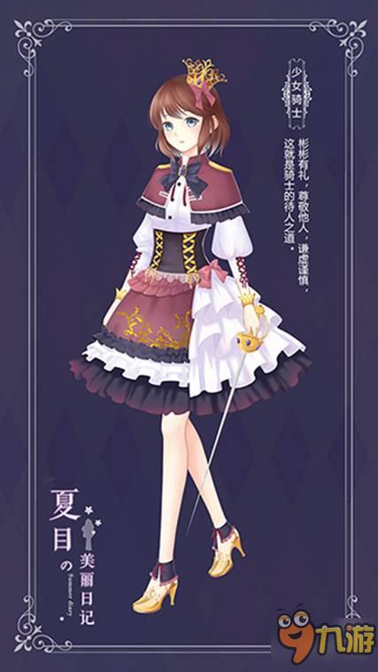 《夏目的美丽日记》独角兽少女骑士套装图赏