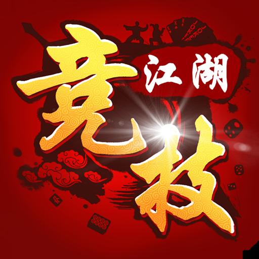 竞技江湖(九游)电脑版