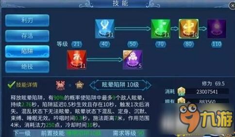 《仙境传说RO》属性怎么克制 属性相克表介绍