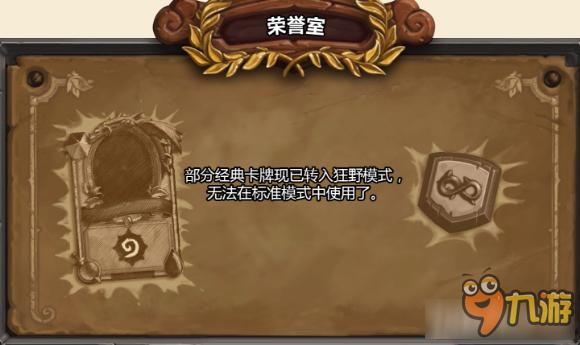 《炉石传说》2017荣誉室返尘卡牌组合推荐
