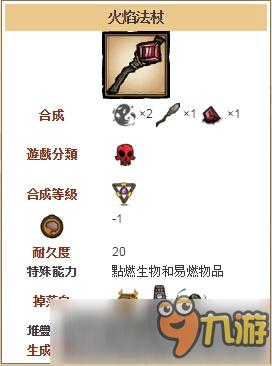 饥荒手机版烈焰法杖怎么做 烈焰法杖资料介绍