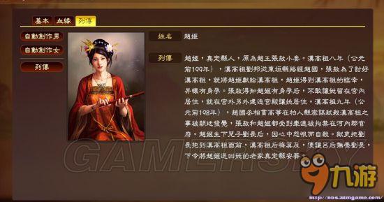 《三国志13威力加强版》自创楚汉新武将导入教程