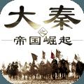 大秦之帝国崛起