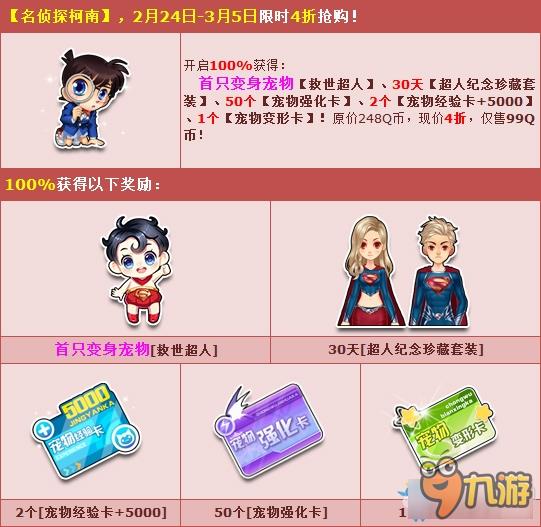 《QQ飞车》名侦探柯南 必得变身宠物网页游戏私服发布网超人!