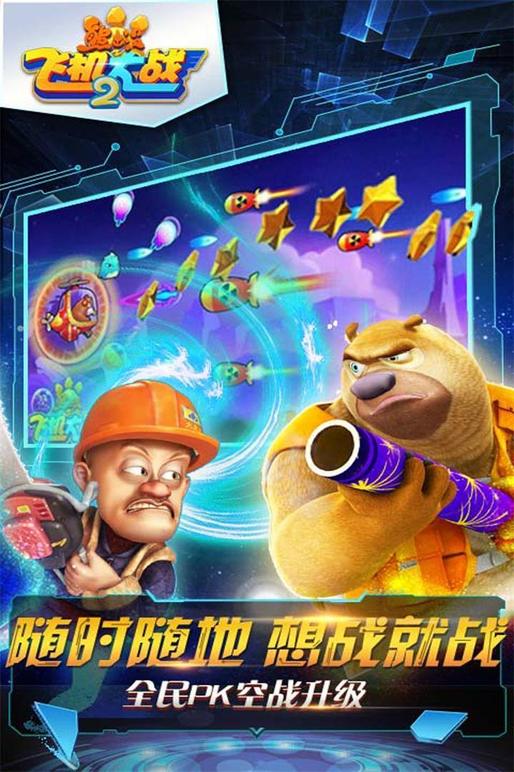 熊出没之飞机大战2游戏登录有什么奖励吗?