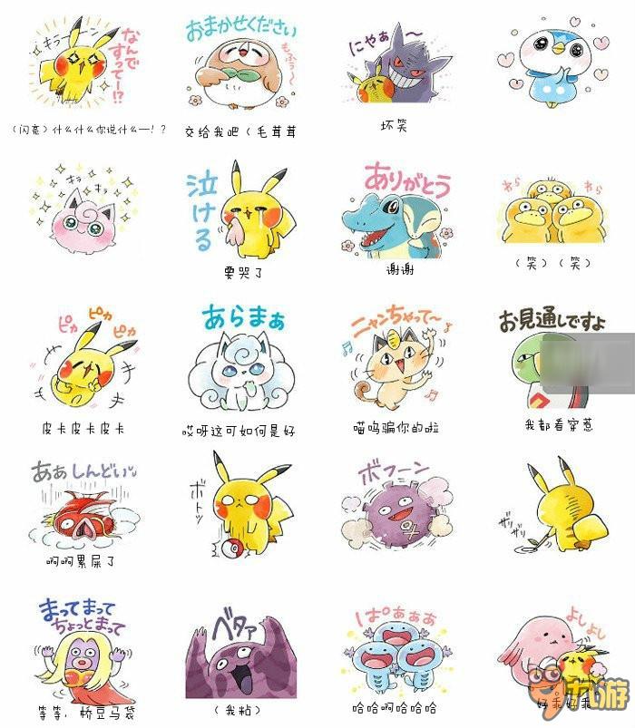 根据官方的介绍,这组表情是宝可梦公司和一个名叫MOGU的插画家合作的结果,总之,这些这里出现的精灵们看起来都槽点满满,有不少还充满了恶意。 顺带一提,MOGU常年和各种有名的家具、服装以及日本的中央电视台NHK合作,是一个看起来很清新,但是有点搞怪的创作者。