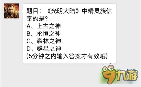 光明大陆2月24日微信每日答题答案分享