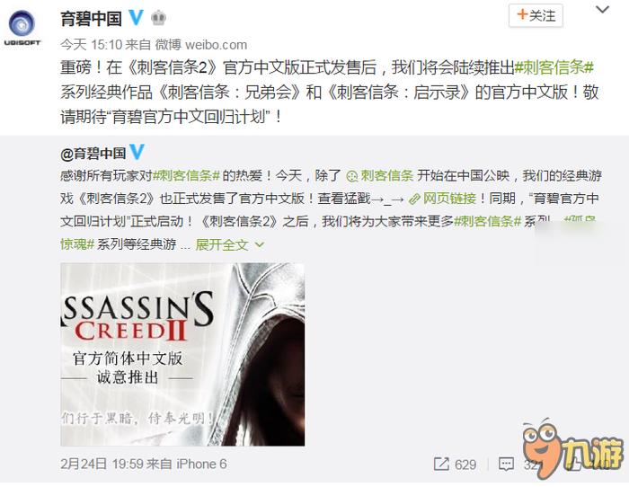 《刺客信条:兄弟会》和《刺客信条:启示录》将推出官方中文版