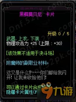 dnf2.8攻速卡_《DNF》90版本剑魂附魔推荐_九游手机游戏