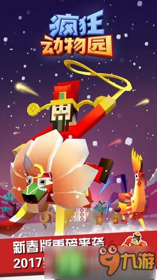 疯狂动物园安卓1.5.0游戏包下载 新年活动极地之旅
