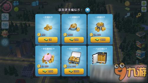 模拟城市我是市长模拟币怎么获得 快速刷模拟币方法